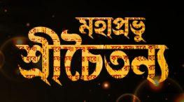 Mahaprabhu Sree Chaitanya